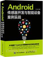 Android传感器开发与智能设备案例实战