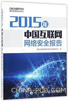 2015年中国互联网网络安全报告