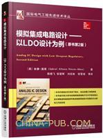 模拟集成电路设计――以LDO设计为例(原书第2版)