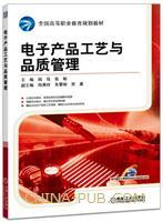 电子产品工艺与品质管理