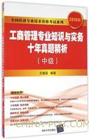 工商管理专业知识与实务十年真题精析(中级)(2016版)