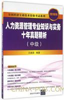 人力资源管理专业知识与实务十年真题精析(中级)(2016版)