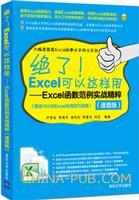 绝了!Excel可以这样用――Excel函数范例实战精粹(速查版)