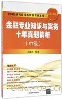 金融专业知识与实务十年真题精析(中级)(2016版)