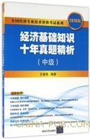 经济基础知识十年真题精析(中级)(2016版)