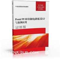 Protel 99 SE印制电路板设计与案例应用
