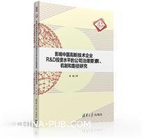 影响中国高新技术企业R&D投资水平的公司治理要素、机制和路径研究