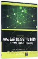 Web前端设计与制作――HTML+CSS+jQuery