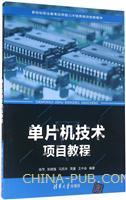 单片机技术项目教程