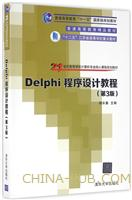 Delphi程序设计教程(第3版)