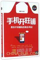 手机开旺铺――教你开家赚钱的微店/网店(全彩印刷、案例实操版)