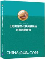 土地对第三代农民发展的供养问题研究