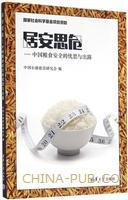 居安思危――中国粮食安全的忧思与出路