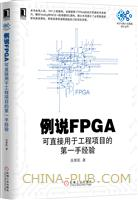 (特价书)例说FPGA:可直接用于工程项目的第一手经验