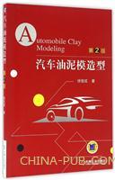汽车油泥模造型(第2版)