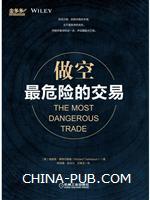 做空:最危险的交易