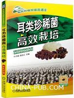 耳类珍稀菌高效栽培