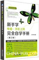 新手学电脑 手机上网完全自学手册(第2版)