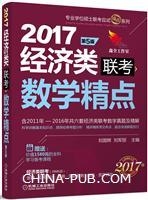 2017机工版精点教材 经济类联考数学精点 第5版