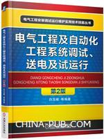电气工程及自动化工程系统调试、送电及试运行 第2版