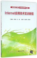 Internet应用技术实训教程