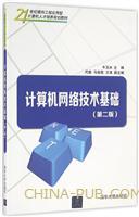 计算机网络技术基础(第二版)