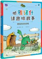 青蛙和老虎鸭