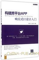 构建跨平台APP:响应式UI设计入门