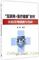 """""""互联网+医疗健康""""时代医院管理创新与发展(精装)"""