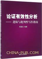 论证有效性分析――逻辑与批判性写作指南