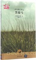 黑骏马(名著英汉双语插图版)(全二册)