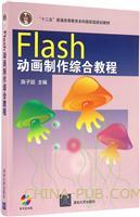 Flash动画制作综合教程