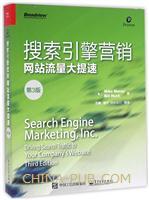 搜索引擎营销――网站流量大提速(第3版)