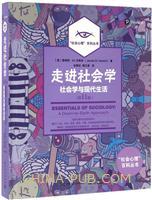 走进社会学:社会学与现代生活(第11版)(全彩)(精装)