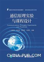 通信原理实验与课程设计