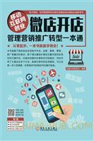 移动互联网创业:微店开店管理营销推广转型一本通