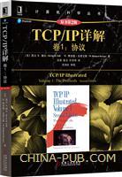 (特价书)TCP/IP详解 卷1:协议(原书第2版)