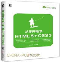 从零开始学HTML5+CSS3