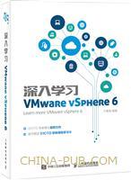 深入学习VMware vSphere 6
