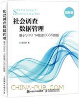 社会调查数据管理  基于Stata 14管理CGSS数据