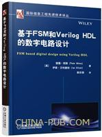 基于FSM和Verilog HDL的数字电路设计