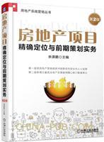 房地产项目精确定位与前期策划实务 (第2版)