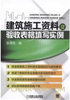 建筑施工资料及验收表格填写实例