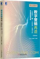 "(www.wusong999.com)数字营销再造:""互联网+""与""互联网""浪潮中的企业营销新思维(服务篇)"