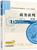 商务谈判  第2版