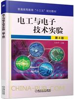 电工与电子技术实验(第4版)
