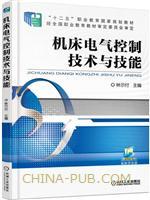 机床电气控制技术与技能