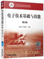 电子技术基础与技能  第2版