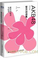 AKB48 Group官方访谈集:星光的起点与纪