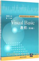 Visual Basic教程(第3版)